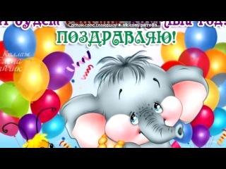 «С ДНЕМ РОЖДЕНЬЯ!» под музыку Песенка крокодила Гены - С днём рожденья тебя поздравляю. Веселись в этот день, не грусти. Много счастья тебе я желаю, А особенно счастья в любви!!! УРА! =). Picrolla